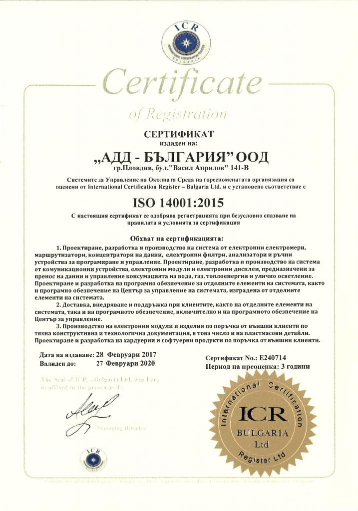Sertificate ISO 14001:2015