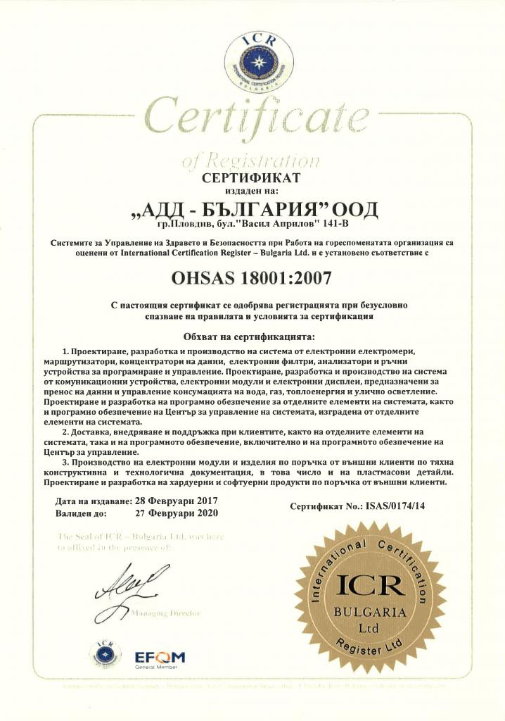 Sertificate ISO 18001:2007