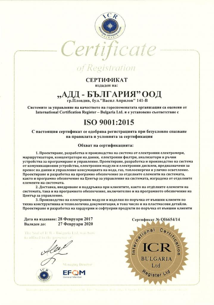 Sertificate ISO 9001:2015