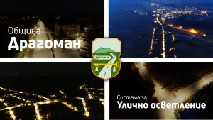 Още една успешна история – внедряване на система Arista за управление на уличното осветление в община Драгоман
