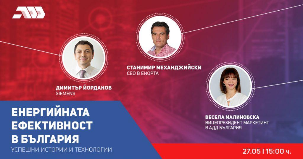Уебинар: Енергийната ефективност в България